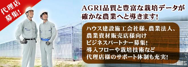 農業ハウス建設・温室施工会社、農業法人