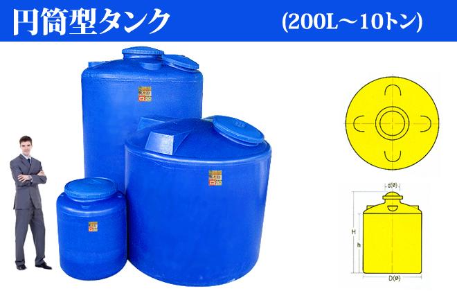 円筒型タンク