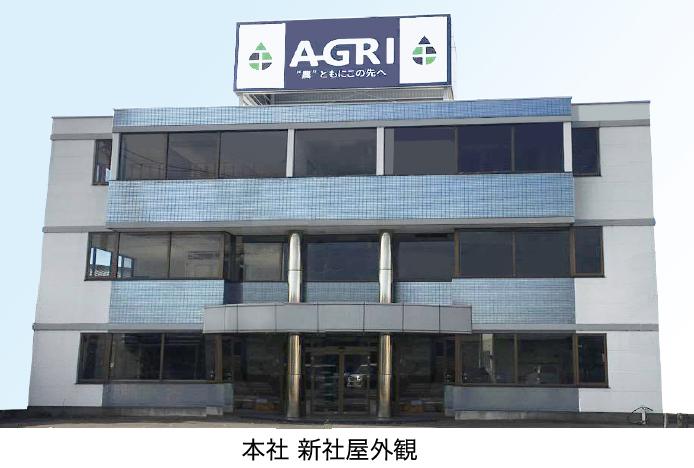 アグリ開発新社屋